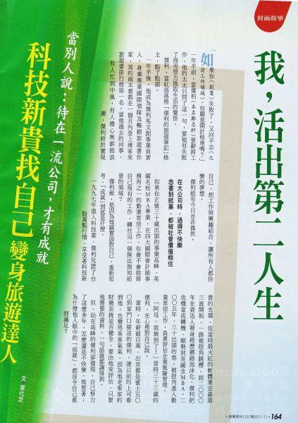 20111110 商業週刊傑利專訪002.jpg