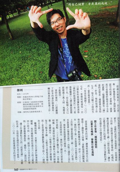 20111110 商業週刊傑利專訪003.jpg