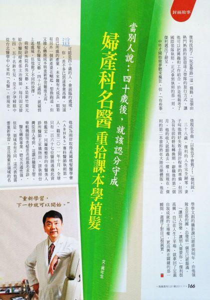 20111110 商業週刊傑利專訪004.jpg