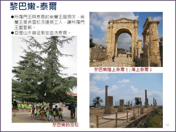 2011-中東一萬年-12.JPG