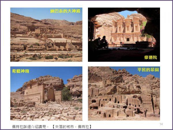 2011-中東一萬年-14.JPG