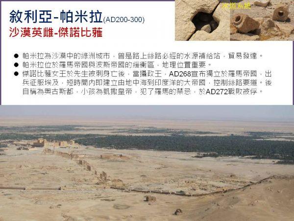 2011-中東一萬年-15.JPG