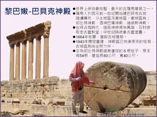 2011-中東一萬年-17.JPG