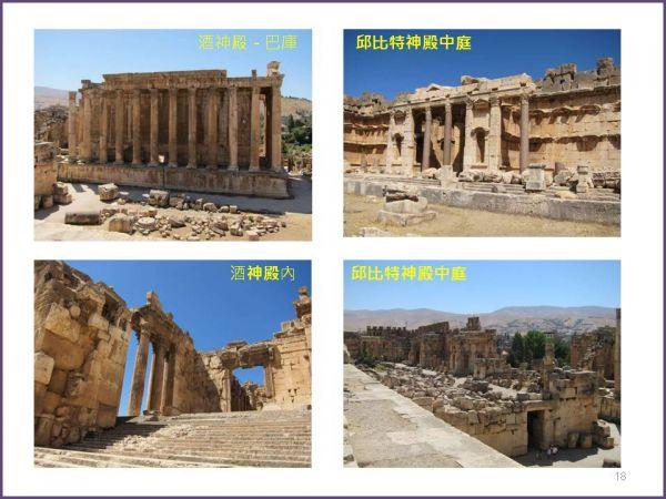 2011-中東一萬年-18.JPG