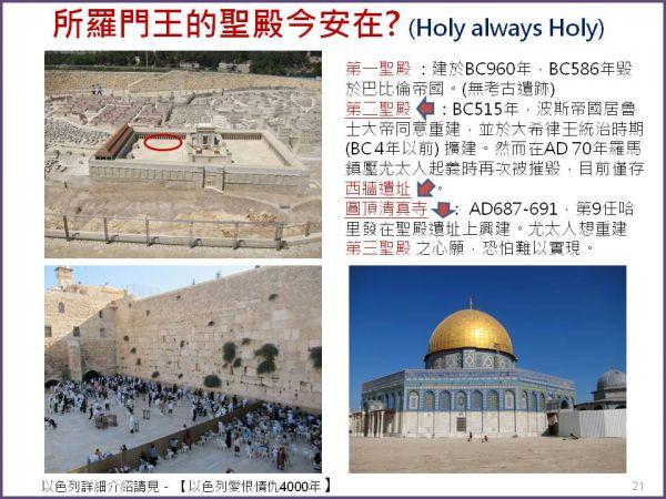 2011-中東一萬年-21.JPG