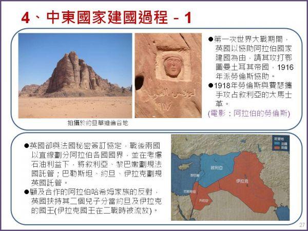 2011-中東一萬年-27.JPG
